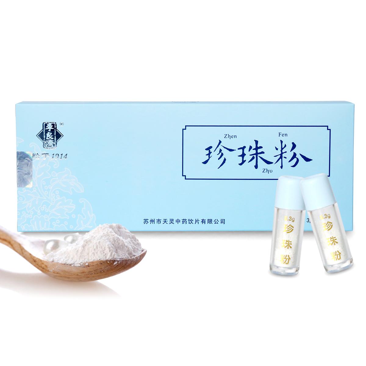 珍珠粉【0.3g*15支/盒】
